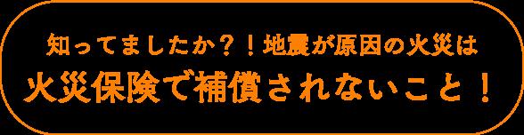 火災保険では、地震を原因とする火災による損害や、地震により延焼・拡大した損害は補償されないの?!